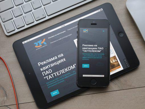 Создание сайта для рекламной компании РТК