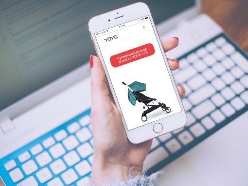 Создание интернет-магазина по детским коляскам
