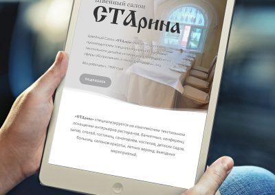 Создание сайта для Швейного салона СТАрина