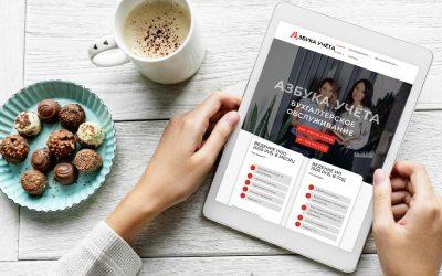 Разработка сайта для организации «АЗБУКА УЧЁТА», оказывающей бухгалтерские услуги